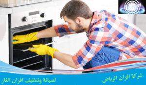 صيانة وتنظيف افران الغاز بالرياض